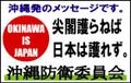 okinawasenkaku-thumbnail2.jpg